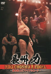 <strong>長州力</strong> 〜革命戦士のファイナルロード〜 [ <strong>長州力</strong> ]