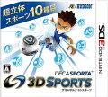 デカスポルタ 3Dスポーツ