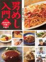男めし入門 60からの手習い (講談社のお料理BOOK) [ 加藤 和子 ]