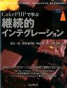 CakePHPで学ぶ継続的インテグレーション (impress top gear) [ 渡辺一宏 ]