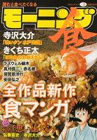 モーニング食(2)