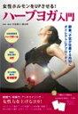 DVD>女性ホルモンをUPさせる!ハーブヨガ入門 体を内側から整えて女性力を上げるヨガ! (