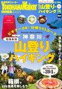神奈川の山登り&ハイキング 超最新版 ウォーカームック (ウォーカームック)