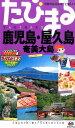 鹿児島・屋久島3版 奄美大島 (たびまる)