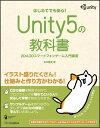 Unity5の教科書 [ 北村愛実 ]