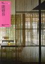 隈研吾 (NA建築家シリーズ) [ 日経アーキテクチュア編集部 ] - 楽天ブックス