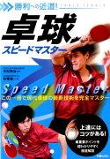卓球スピードマスター