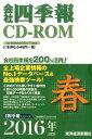 W>会社四季報CD-ROM春号(2016年2集) ()