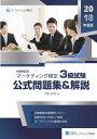 【POD】マーケティング検定 3級試験 公式問題集 解説 河野 安彦