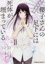 櫻子さんの足下には死体が埋まっている(2) (角川コミックス...