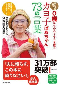 カヨ子ばあちゃん73の言葉