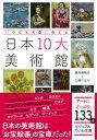 日本10大美術館 いつでも名画に会える (ビジュアルだいわ文庫) [ 望月麻美子 ]