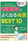 看護国試によく出る疾患BEST10