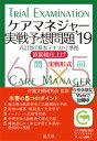 ケアマネジャー実戦予想問題'19 [ 介護支援研究会 ]