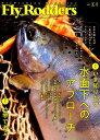 Fly Rodders 2018夏号 Fly Fishing Magazine 特集:いま知りたい水面下へのアプローチ/特集2:竹竿で遊ぶ (CHIKYU-MARU MOOK)