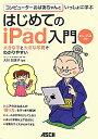 【iPad】「はじめてのiPad入門」いちばんわかりやすいiPadの解説本?