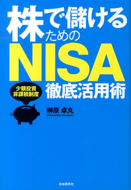 株で儲けるためのNISA徹底活用術 少額投資非課...の商品画像
