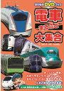 電車まるごと大集合 日本全国、人気の電車170車両! (のりものDVDブック) [ 藤原浩 ]