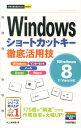 Windowsショートカットキー徹底活用技 Windows 8/7/Vista対応 (今すぐ使えるかんたんmini) [ 井上香緒里 ]