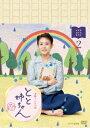 連続テレビ小説 とと姉ちゃん 完全版 DVD BOX2 [ 高畑充希 ]