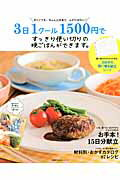 【バーゲン本】3日1クール1500円ですっきり使い切りの晩ごはんができます。