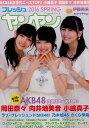 フレッシュヤンヤン(2016 SPRING) AKB48次世代エースTOP3小嶋真子 岡田奈々 向井地美音 (アニカンRシリーズ)