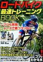 ロードバイク 最速トレーニングBOOK プロも実践! レースで勝つコツ60 [ 別府 匠 ]