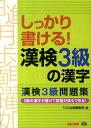 しっかり書ける!漢検3級の漢字 漢検3級問題集 [ TAC株式会社 ]