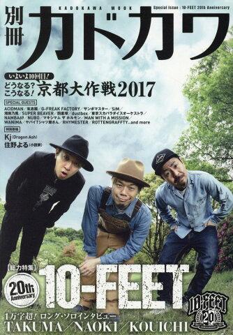 別冊カドカワ 総力特集 10-FEET (カドカワムック)