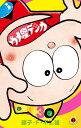 ウメ星デンカ 3 (てんとう虫コミックス) [ 藤子・F・ 不二雄 ]
