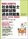 確実に合格する社会福祉士国家試験過去問題集(2017) [ 日本ソーシャルワーカー協会 ]