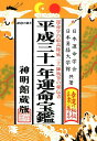 平成31年運命宝鑑 (神明館暦書シリーズ) [ 日本運命学会 ]