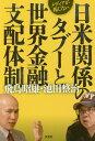 メディアが報じない日米関係のタブーと世界金融支配体制 [ あすかあきお ]