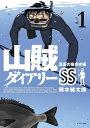 山賊ダイアリーSS(1) (イブニングKC) [ 岡本 健太郎 ]