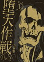 堕天作戦(1) (裏少年サンデーコミックス) [ 山本章一 ]