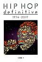 HIP HOP definitive 1974-2017 ([テキスト]) [ 小渕晃 ]