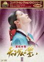 コンパクトセレクション 宮廷女官チャングムの誓いDVD-BOX 2 [ イ・ヨンエ ]