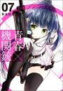 青春×機関銃(07) (Gファンタジーコミックス) [ NAOE ]