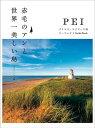 赤毛のアンと世界一美しい島 プリンス・エドワード島パーフェクトGuide Bo [ マガジンハウス ]