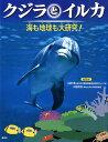 クジラとイルカ [ office bridge ]...