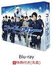 【先着特典】コード・ブルー -ドクターヘリ緊急救命ー THE THIRD SEASON Blu-ra