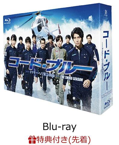 【先着特典】コード・ブルー -ドクターヘリ緊急救命ー THE THIRD SEASON Blu-ray-BOX(ポストカード付き)【Blu-ray】 [ 山下智久 ]