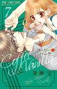 コーヒー&バニラ 7 (フラワーコミックス) [ 朱神 宝 ]