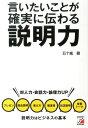 言いたいことが確実に伝わる説明力 (Asuka business & language book)