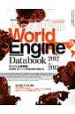 World Engine Databook(2012→2013)