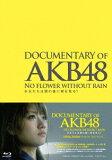 DOCUMENTARY of AKB48 NO FLOWER WITHOUT RAIN 少女们眼泪后看什么的 特别·版(Blu-ray2张(件)组)【Blu-ray[DOCUMENTARY of AKB48 NO FLOWER WITHOUT RAIN 少女たちは涙の後に何を見る スペシャル・エディション(B