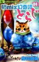 猫mix幻奇譚とらじ 10 (フラワーコミックス) 田村 由美