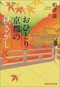 おひとり京都の秋さがし