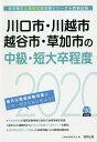 【送料・代引手数料無料】草加市職員採用(大学卒)教養+(事務系)専門試験(12冊)