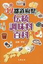 47都道府県・伝統調味料百科 [ 成瀬宇平 ]